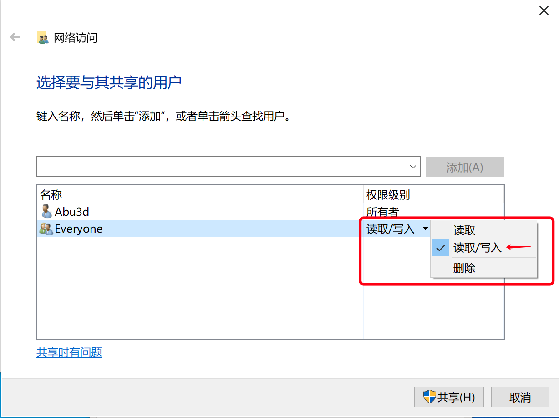 理光RICOH扫描仪SMB连接教程插图10