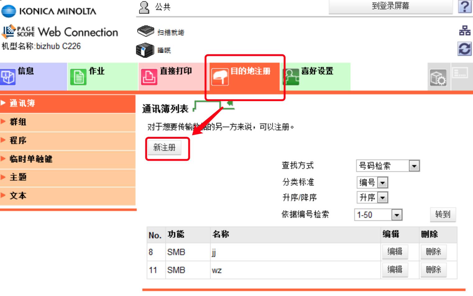 理光RICOH扫描仪SMB连接教程插图12