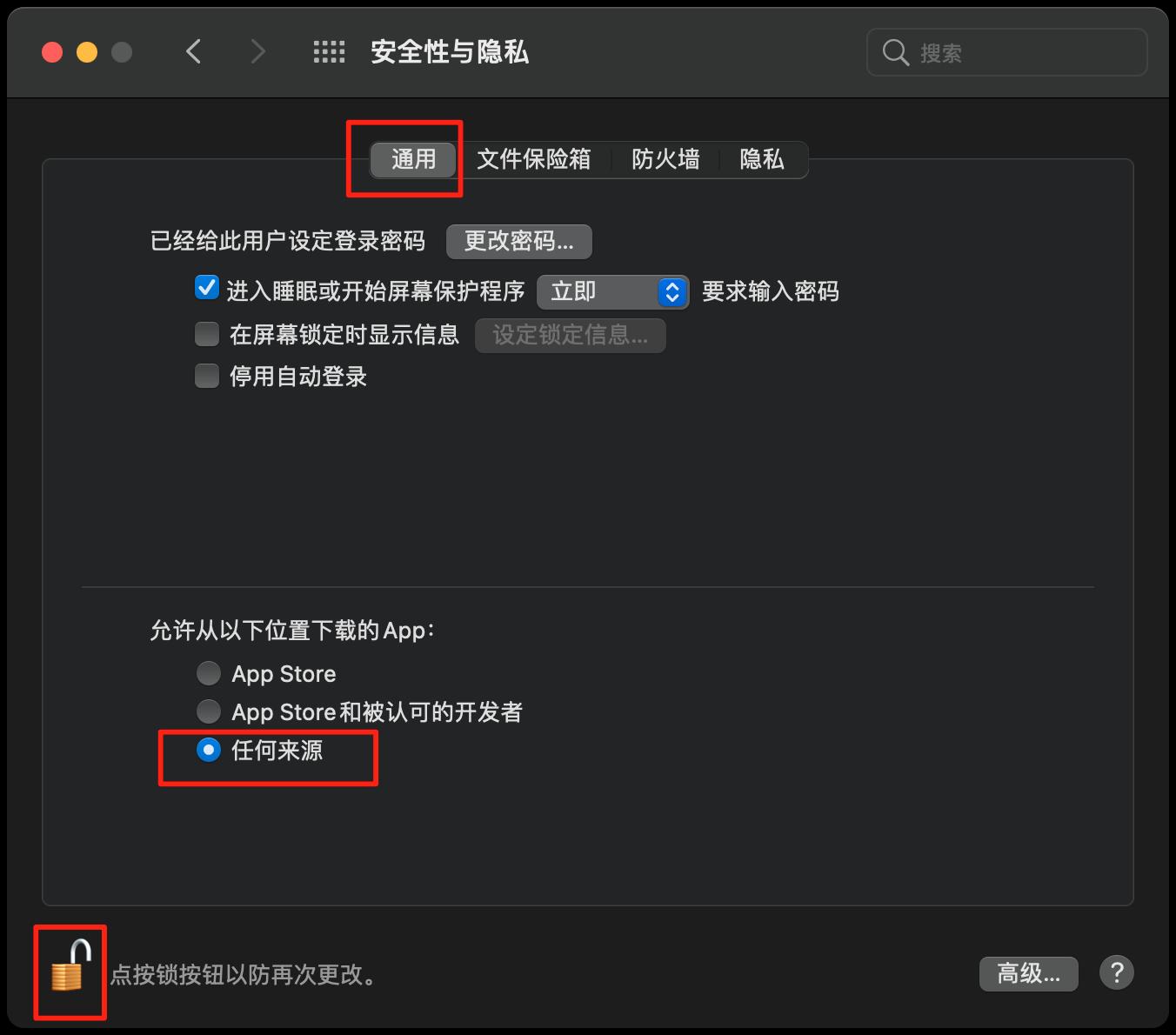 [安装]MAC系统安装软件提示错误的解决方法插图3