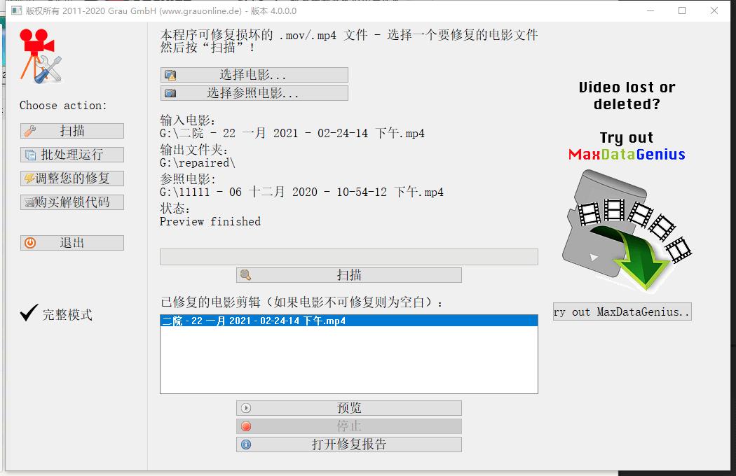 MP4视频文件损坏,可以修复!请看软件Video Repair 4.0.0!插图
