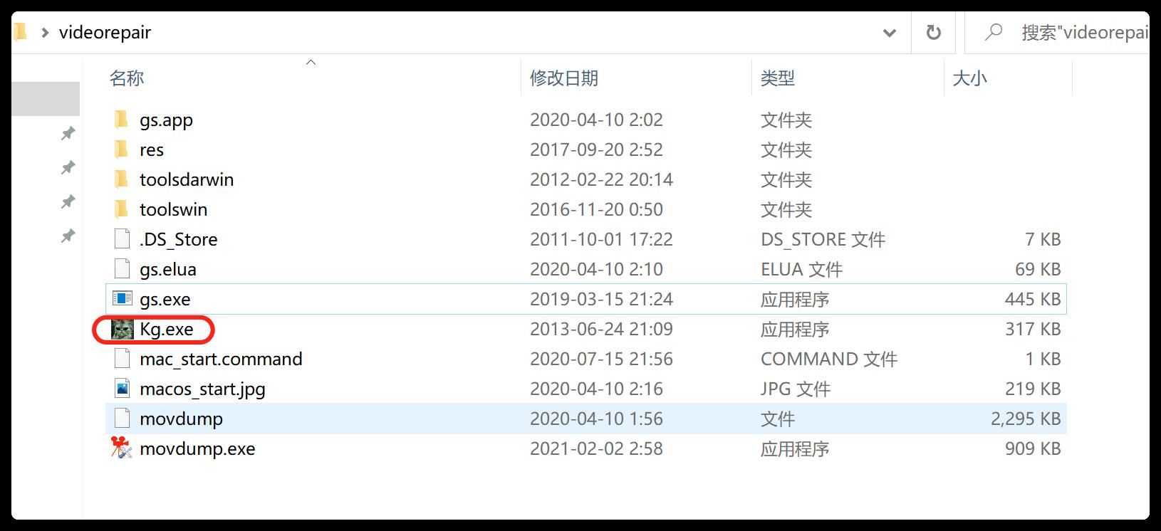 MP4视频文件损坏,可以修复!请看软件Video Repair 4.0.0!插图6