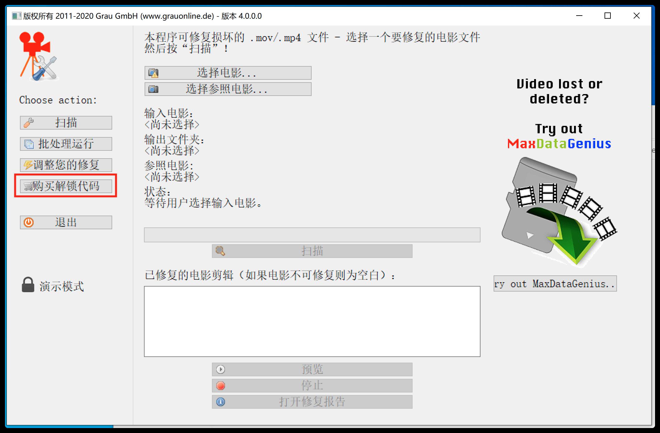 MP4视频文件损坏,可以修复!请看软件Video Repair 4.0.0!插图4