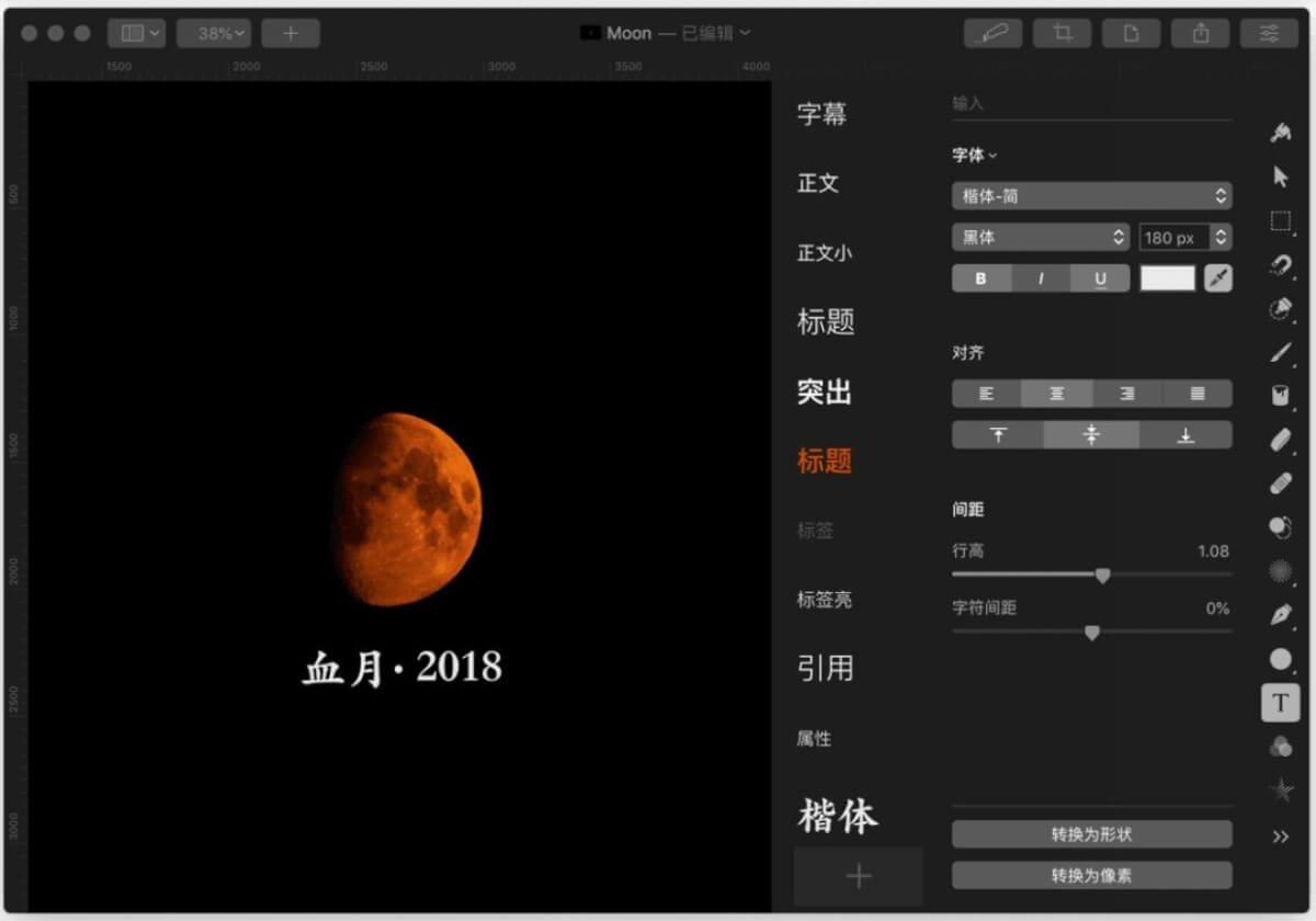 [软件应用]Pixelmator Pro轻松搞定常见的图片处理需求插图7