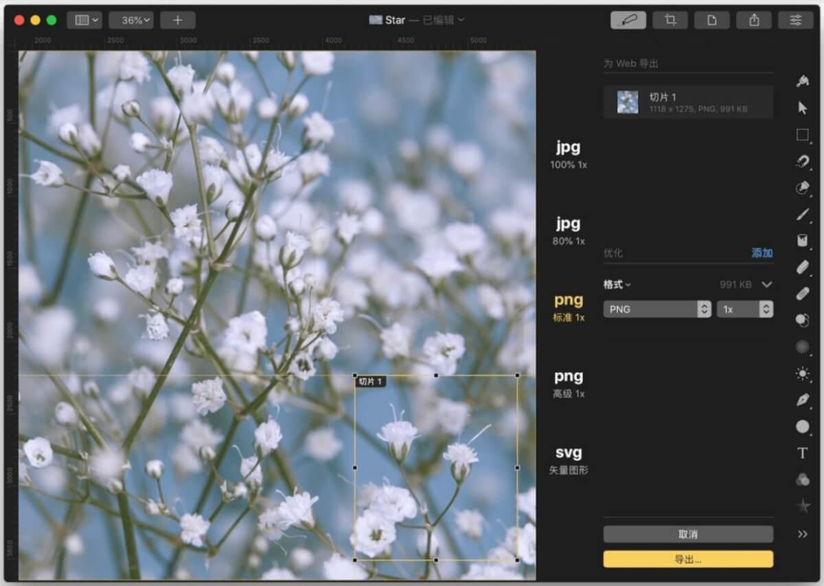 [软件应用]Pixelmator Pro轻松搞定常见的图片处理需求插图15