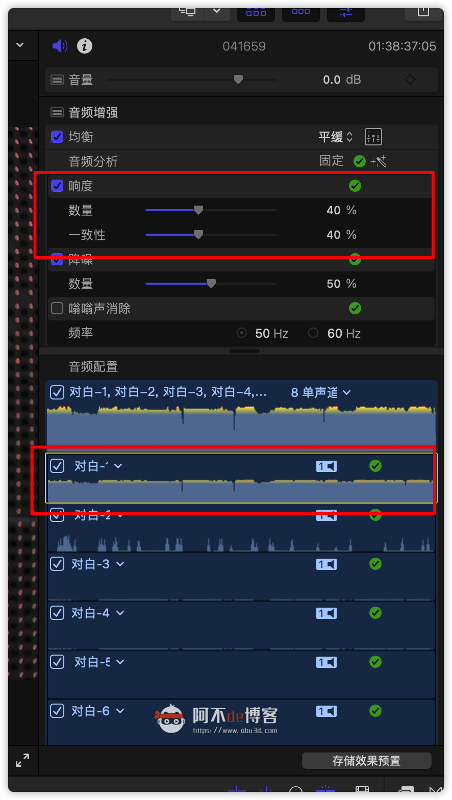 FCPX教程-剪辑过程中 让视频声音批量统一音量!一招搞定!插图2
